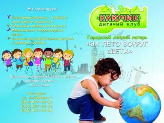 Детский лагерь Городской летний лагерь с изучением английского Киев, Киевская область