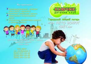 Детский лагерь Городской летний лагерь с изучением английского Киев