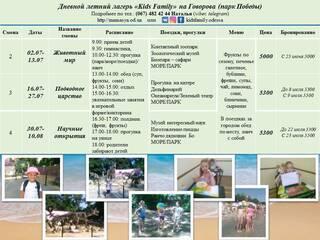 Детский лагерь KIDS FAMILY Одесса, Одесская область