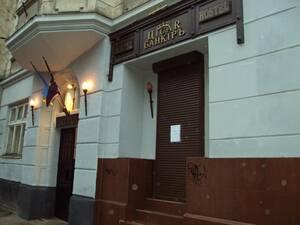 Гостиница ЦисаR-Банкир Львов