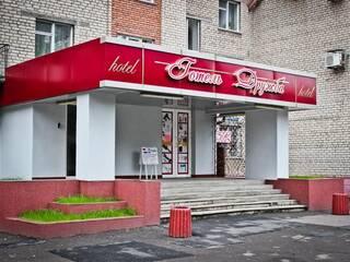 Гостиница Дружба Красноармейск, Донецкая область