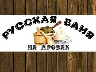 Мини-гостиница Русская баня на дровах Харьков, Харьковская область