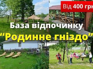 Гостинна садиба «Родинне гніздо» в селі Канава, Вінницька область запрошує всіх бажаючих на відпочинок
