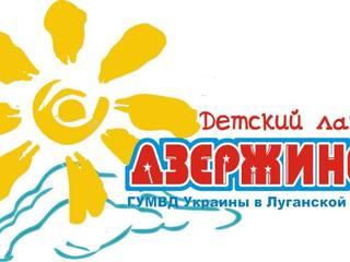 Детский лагерь Дзержинец Старобельск, Луганская область
