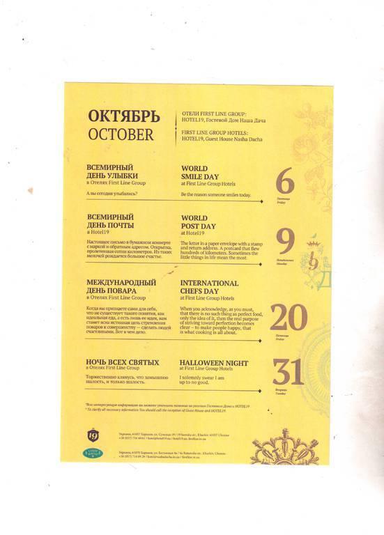 Октябрь в Отеле 19!