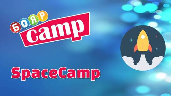 SpaceCamp - Міжнародний англомовний табір BoyarCamp17. Yaremche