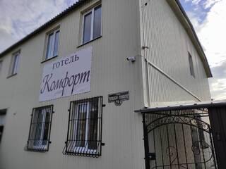 Гостиница Комфорт Константиновка, Донецкая область