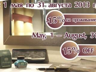 Акция! Стоимость проживания в «Menorah Hotel» снижена