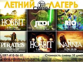 Детский лагерь SalsaBO Summer Fantasy Camp Киев, Киевская область