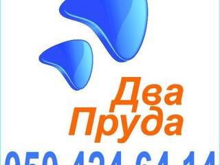 База отдыха Два пруда Черноречье, АР Крым