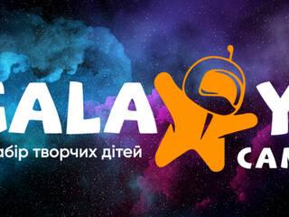 Детский лагерь Galaxy Camp Киев, Киевская область