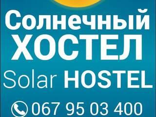 Хостел Солнечный хостел Днепр, Днепропетровская область