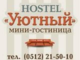 Хостел Уютный Николаев, Николаевская область