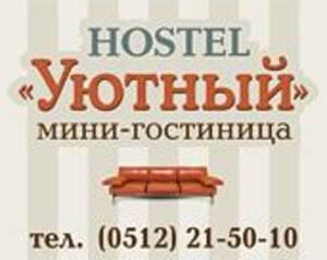 Хостел Уютный Николаев
