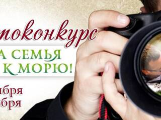 Фотоконкурс!