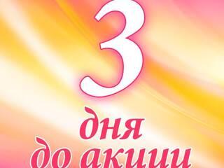 """Розыгрыш бесплатной путевки в санаторий """"Полтава-Крым"""""""