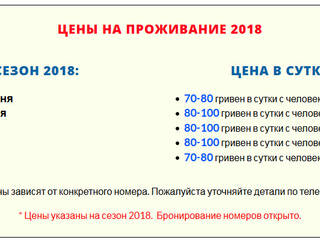 Обновили цены на сезон 2018