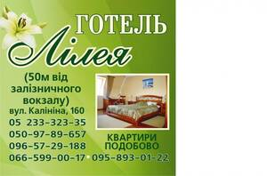 Гостиница Лилия Знаменка