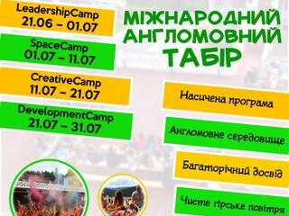 Детский лагерь Міжнародний англомовний табір BoyarCamp17. Yaremche Яремче, Ивано-Франковская область