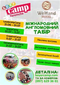 Детский лагерь Міжнародний англомовний табір BoyarCamp17. Yaremche Яремче