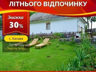 Акція раннього бронювання літнього відпочинку 2019 в гостинній садибі «Родинне гніздо» в селі Канава, Вінницька область.