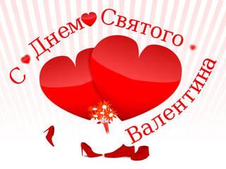 День Святого Валентина на базе отдыха «Успех» 14.02.2019