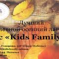 """Дневной детский осенний лагерь """"Kids Family""""."""