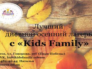 """Детский лагерь Дневной детский осенний лагерь """"Kids Family""""., Одесса"""