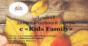 """Детский лагерь Дневной детский осенний лагерь """"Kids Family"""". Одесса"""
