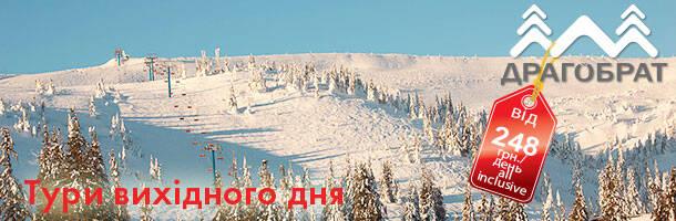 Скоро открытие горнолыжного сезона