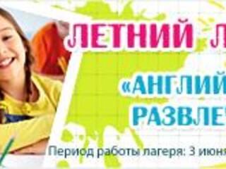 Детский лагерь Летний языковой лагерь Addrian Николаев, Николаевская область