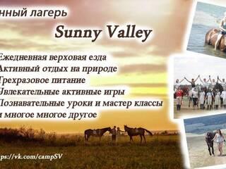 """Детский лагерь Конный лагерь """"Sunny Valley"""" Дмитровка, Киевская область"""