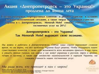 «Акция Днепропетровск – это Украина!»  продлена до конца лета