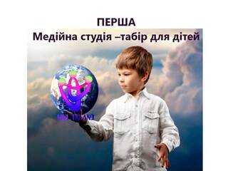 Детский лагерь ПЕРША Медійна студія –табір для дітей від 6 років Киев, Киевская область