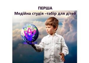Детский лагерь ПЕРША Медійна студія –табір для дітей від 6 років Киев