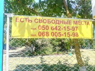 База отдыха Еникиой Приморское (Одесская область), Одесская область