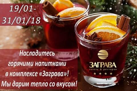 """Приветственные горячие напитки в отеле """"Заграва"""""""