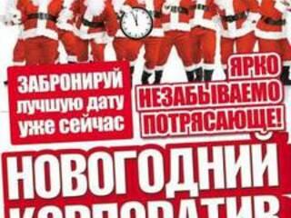 """Новогодний корпоратив в загородном комплексе """"Успех"""" 2017 - 2018"""