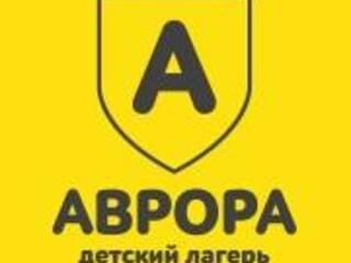 Детский лагерь Детский оздоровительный лагерь Аврора Днепр, Днепропетровская область