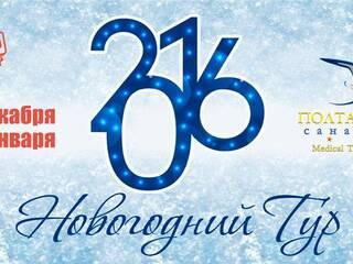 Встречай 2016 Новый год в Крыму!!!