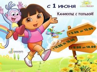 Детский лагерь Детский лагерь с Дашей Следопытом Киев, Киевская область