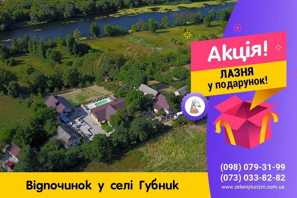 Супер пропозиція в гостинній садибі «Родинне гніздо» в селі Губник, Вінницька область!