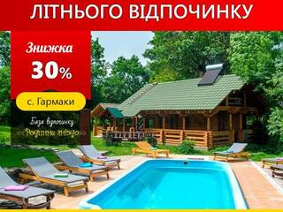 Акція раннього бронювання літнього відпочинку 2019 в гостинній садибі «Родинне гніздо» в селі Гармаки, Вінницька область.