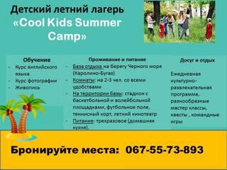 """Детский лагерь Детский летний лагерь """"Cool Kids Summer Camp """" Каролино-Бугаз, Одесская область"""