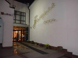 Гостиница Галерея Полтава