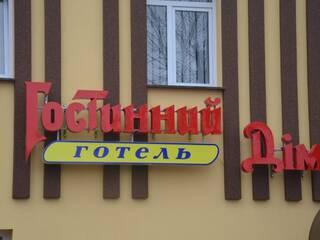 Гостиница Гостиный дом Коростышев, Житомирская область