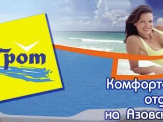 Мини-гостиница Грот Белосарайская коса, Донецкая область