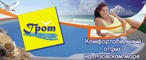 Мини-гостиница Грот Белосарайская коса
