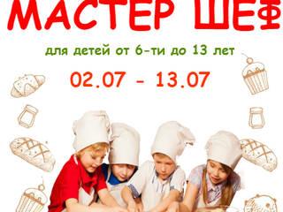 Детский лагерь Мастер шеф в Лавке Чудес Днепр, Днепропетровская область