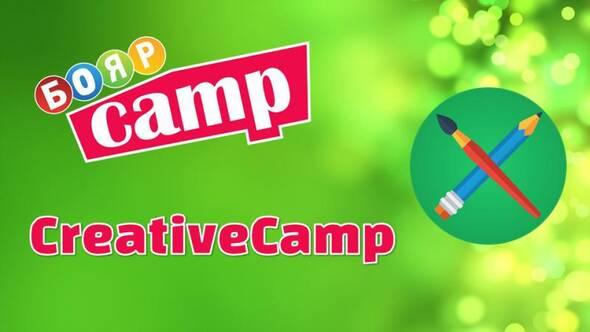 CreativeCamp - Міжнародний англомовний табір BoyarCamp17. Yaremche